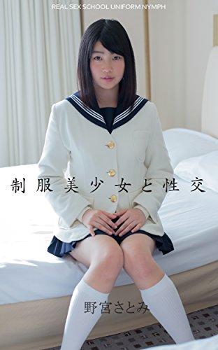 制服美少女と性交 野宮さとみ thumbnail