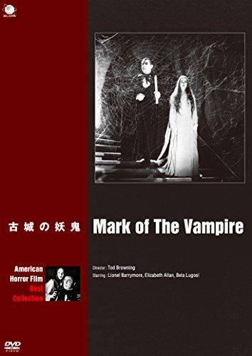 アメリカンホラーフィルム ベスト・コレクション 古城の妖鬼 [DVD]