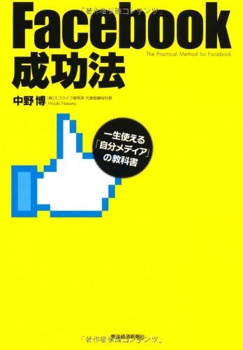 Facebook成功法 —一生使える「自分メディア」の教科書