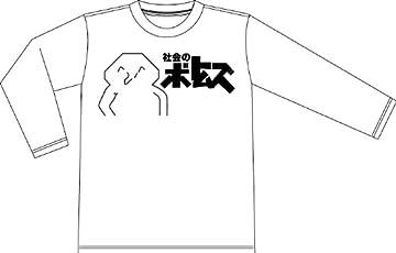 社会のボトムズ 長袖Tシャツ 001ホワイトL