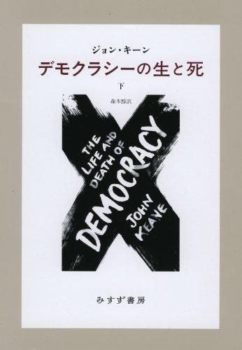デモクラシーの生と死 (下)