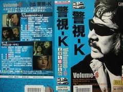 警視-K VOL.6 [VHS]