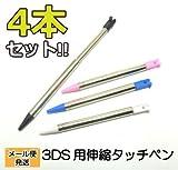 コアウェーブ 3DS用タッチペン