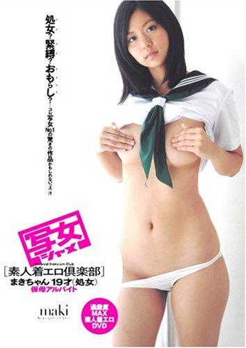 素人着エロ倶楽部 まきちゃん 19才(処女) 保母アルバイト SM-069