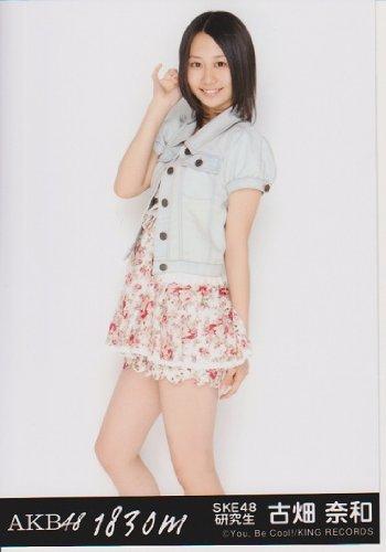 AKB48公式生写真 1830m 劇場盤【古畑奈和】