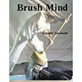 Brush Mind: Text, Art, and Design (0938077295) by Tanahashi, Kazuaki