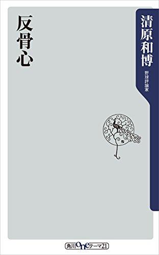 反骨心 (角川oneテーマ21)