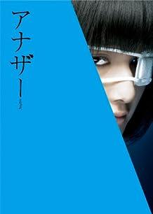 アナザー Another Blu-ray スペシャル・エディション