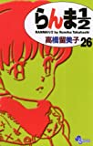 らんま1/2〔新装版〕(26) (少年サンデーコミックス)