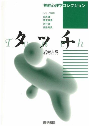 タッチ (神経心理学コレクション)