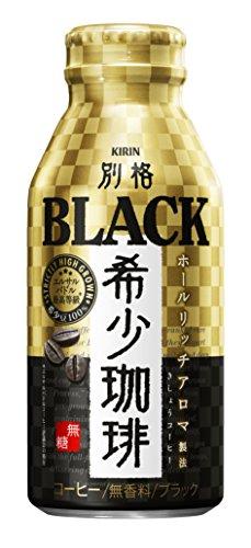 キリン 別格 希少珈琲 BLACK 375g×24本