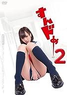 すんドめ 2(2015)
