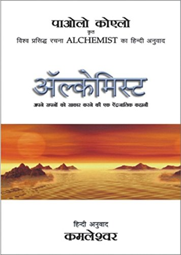 Alchemist (Hindi) price comparison at Flipkart, Amazon, Crossword, Uread, Bookadda, Landmark, Homeshop18