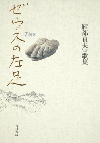 歌集 ゼウスの左足  21世紀歌人シリーズ
