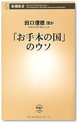 「お手本の国」のウソ (新潮新書)