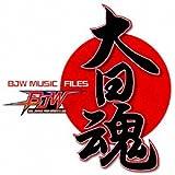 大日魂 大日本プロレス BJW MUSIC FILES