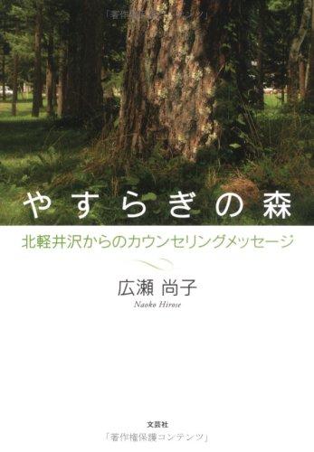 やすらぎの森―北軽井沢からのカウンセリングメッセージ