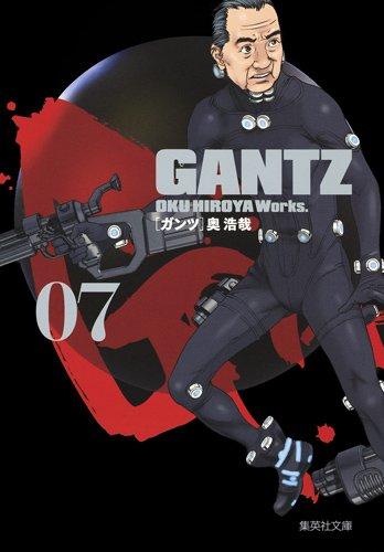 GANTZ 7 (集英社文庫 お 62-22)