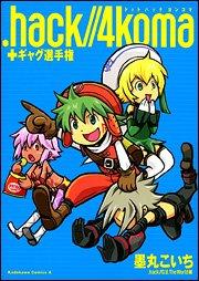 .hack//4koma+ギャグ選手権 (1) (角川コミックス・エース 173-1)