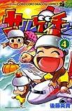 サルゲッチュ 4 (てんとう虫コロコロコミックス)