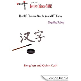 The 100 Chinese Words You MUST Know (Simplified Versio) (Quinn Cash's Better Chinese Now)