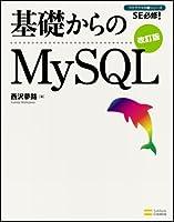 基礎からのMySQL 改訂版 (プログラマの種シリーズ SE必修! )