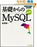 ��b�����MySQL ���� (�v���O���}�̎�V���[�Y SE�K�C! )