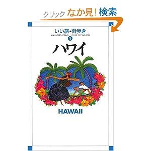 ハワイ (いい旅・街歩き 1) (いい旅・街歩き 1)