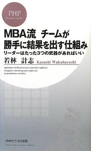 MBA流 チームが勝手に結果を出す仕組み (PHPビジネス新書)
