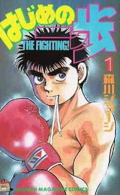 The Fighting Vol 1 (in Japanese) (Hajime no Ippo)