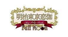 明治東亰恋伽 Full Moon 【予約特典】ICカードステッカー付 & 【封入特典】めいこいステージイベントのネットチケット同梱