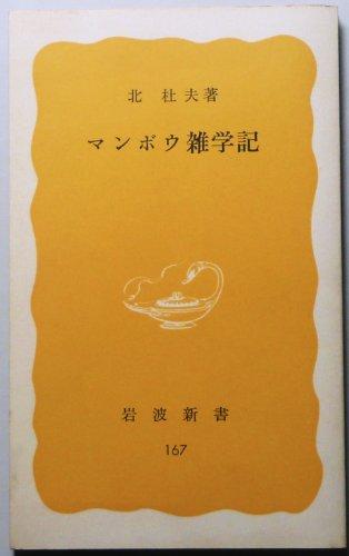 マンボウ雑学記 (岩波新書 黄版 167)