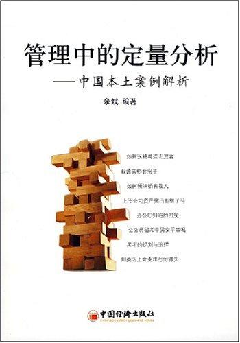 管理中的定量分析 中国本土案例解析 高清图片