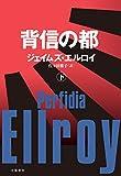 背信の都(下) (文春e-book)