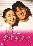 リュ・シウォン 愛するまで パーフェクトBOX Vol.2