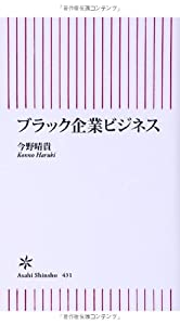 ブラック企業ビジネス (朝日新書)