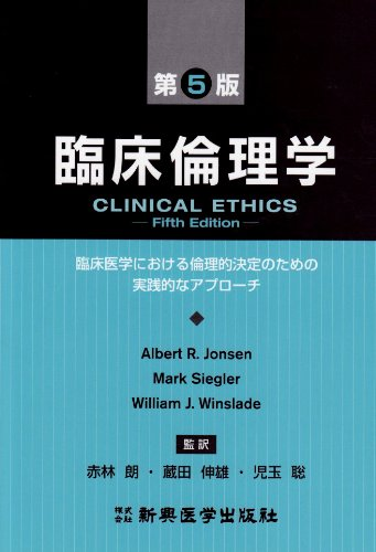 臨床倫理学―臨床医学における倫理的決定のための実践的なアプローチ