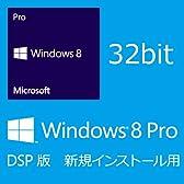 Microsoft Windows 8 Pro (DSP版) 32bit 日本語(新規インストール用)