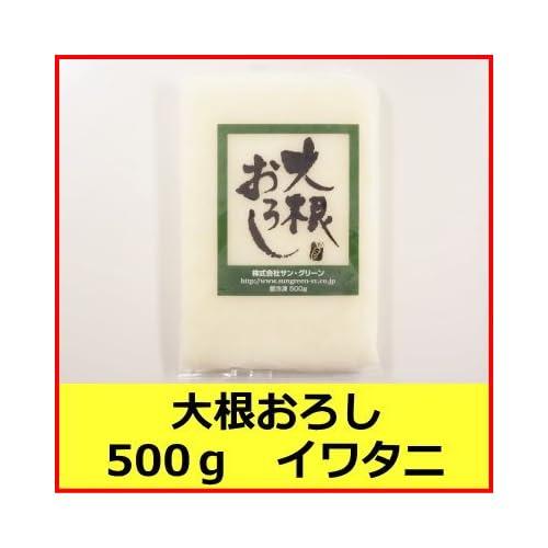 【鹿児島県産大根使用】冷凍 大根おろし(500g×1袋)