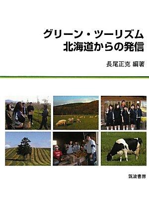 グリーン・ツーリズム北海道からの発信