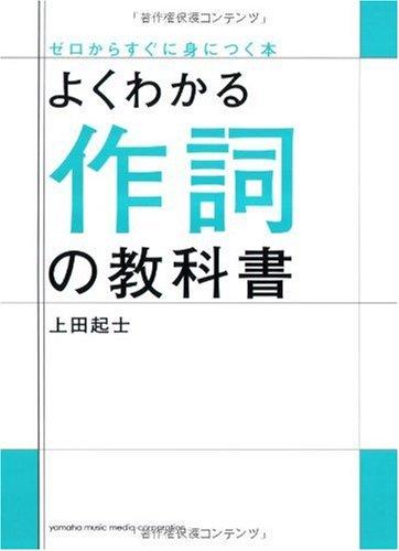よくわかる作詞の教科書