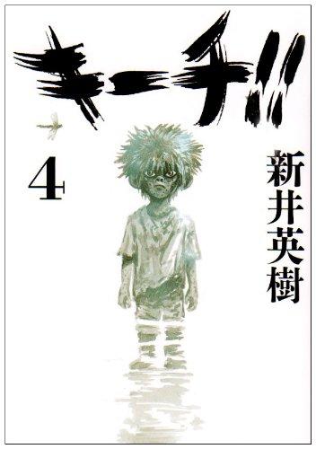 キーチ!! 4 (ビッグコミックス)