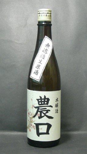 農口・本醸造無濾過生原酒720ml
