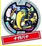 妖怪ウォッチ 妖怪メダル 第2章 ~日常に潜むレア妖怪!?~ 【キーメダル/ナガバナ】単品