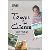 Travel in Chinese 5 (Chinese Edition)