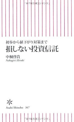 初歩から値下がり対策まで 損しない投資信託 (朝日新書)