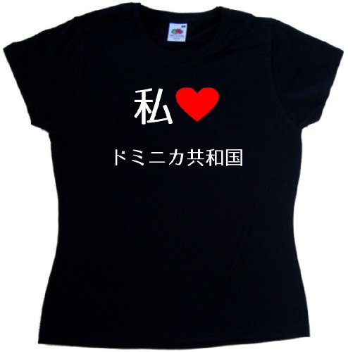(テツリーデザイン) TeeTreeDesigns 私は ドミニカ共和国 を愛して レディース ブラック Tシャツ (ホワイト プリント)-7