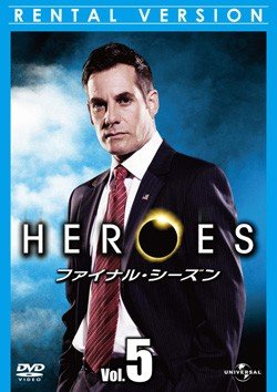 HEROES ヒーローズ ファイナルシーズン・5