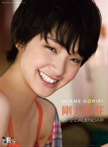 剛力彩芽 2012年カレンダー