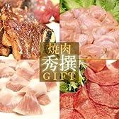 焼肉ギフトセット秀撰(4品入り750g) 壺漬け骨付きカルビ/牛たんスライス/トントロ/国産鶏ハラミの塩だれ 焼肉ギフト 焼肉 バーベキューに(お中元ギフトに、贈り物に)